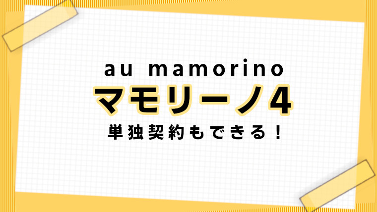 auマモリーノ4の本体価格と月額料金はいくら?契約する前の全知識