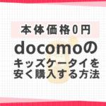 ドコモのキッズケータイを本体価格0円で購入する方法