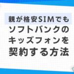 親が格安SIMでもキッズフォンを契約する方法