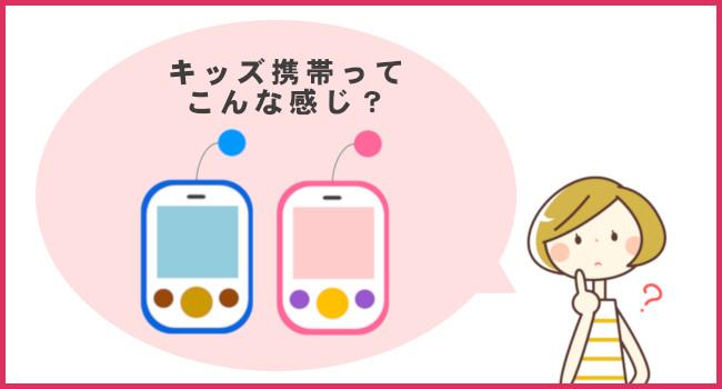キッズ携帯の選び方