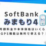ソフトバンクのマモリーノ4月額料金と本体価格はいくら?GPSは無料で利用できた